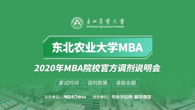 东北农业大学MBA项目2020调剂政策官方宣讲