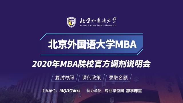 北京外国语大学MBA项目2020调剂政策官方宣讲