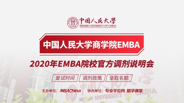 中国人民大学商学院EMBA项目2020调剂政策官方宣讲