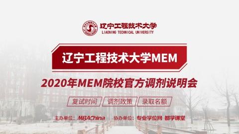 辽宁工程技术大学MEM项目2020调剂政策官方宣讲