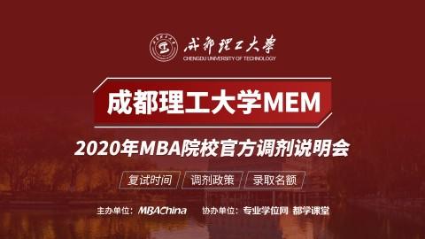 成都理工大學MEM項目2020調劑政策官方宣講