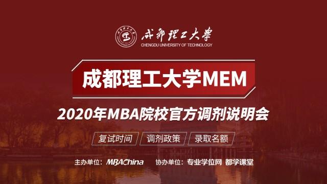 成都理工大学MEM项目2020调剂政策官方宣讲