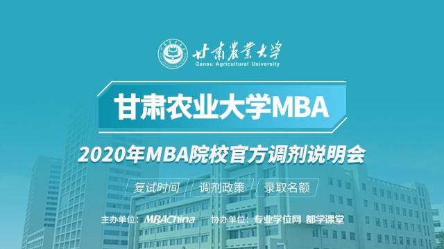 甘肃农业大学MBA项目2020调剂政策官方宣讲