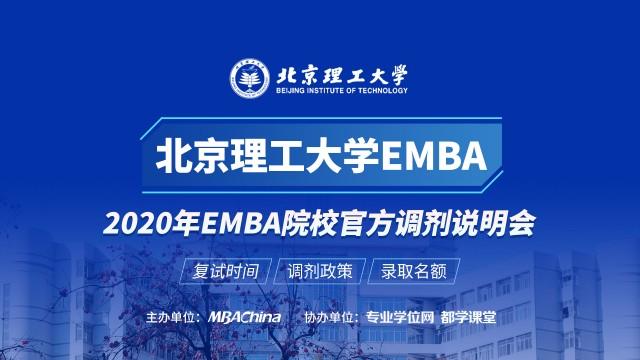 北京理工大学EMBA项目2020调剂政策官方宣讲