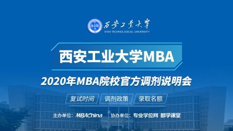 西安工业大学MBA项目2020调剂政策官方宣讲