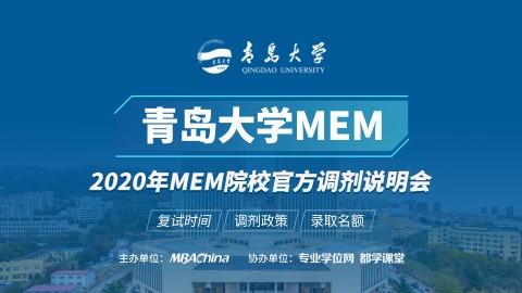 青岛大学MEM项目2020调剂政策官方宣讲