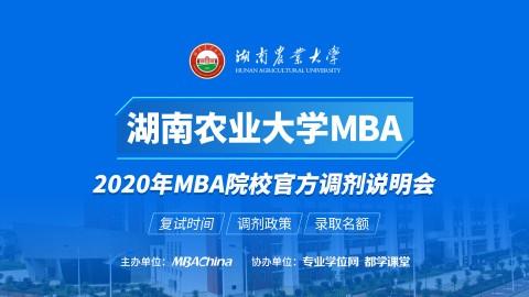 湖南農業大學MBA項目2020調劑政策官方宣講