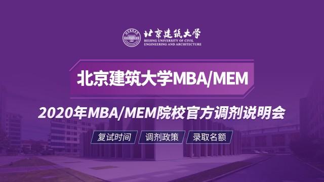 北京建筑大学MBA、MEM项目2020调剂政策官方宣讲