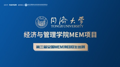 同济大学MEM项目2021招生政策官方宣讲