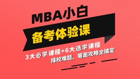 MBA小白备考必上3堂课