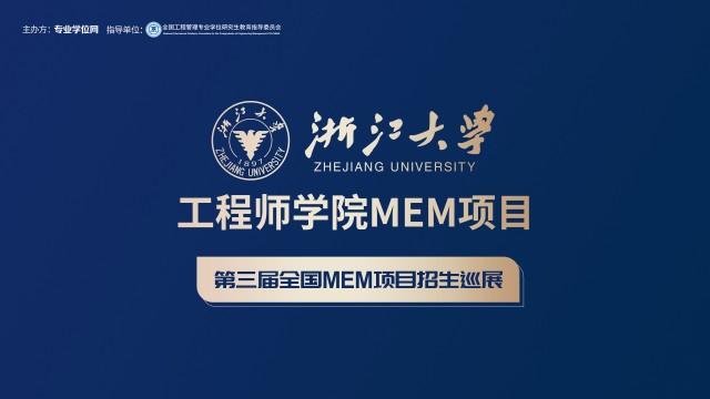 浙江大学MEM项目2021招生政策官方宣讲