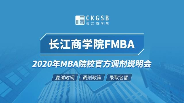 长江商学院FMBA项目2020调剂政策官方宣讲