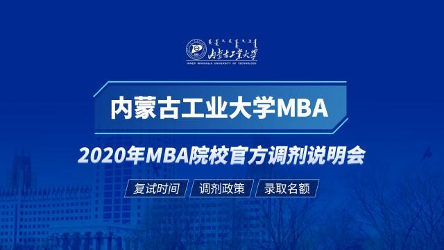 内蒙古工业大学MBA项目2020调剂政策官方宣讲