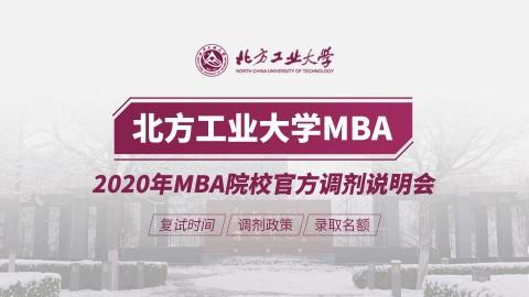 北方工业大学MBA项目2020调剂政策官方宣讲