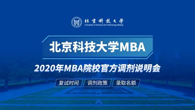 北京科技大学MBA项目2020调剂政策官方宣讲