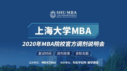 上海大学MBA项目2020调剂政策官方宣讲