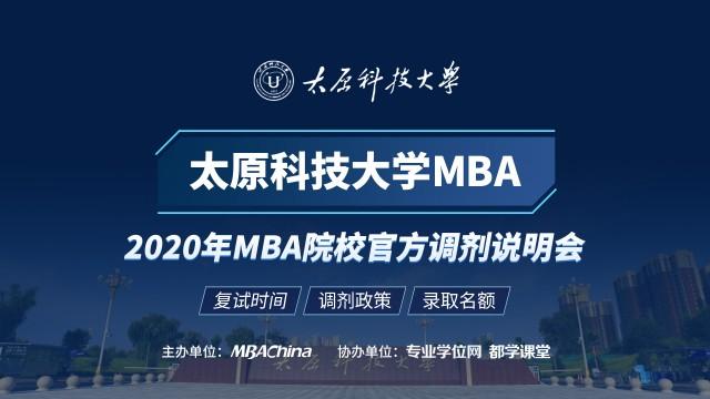 太原科技大学MBA项目2020调剂政策官方宣讲