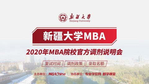 新疆大学MBA项目2020调剂政策官方宣讲
