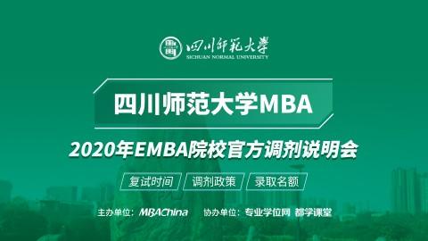 四川师范大学MBA项目2020调剂政策官方宣讲