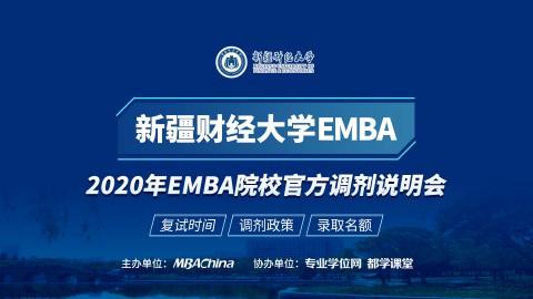 新疆财经大学EMBA项目2020调剂政策官方宣讲