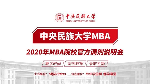 中央民族大学MBA项目2020调剂政策官方宣讲