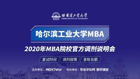 哈尔滨工程大学MBA项目2020调剂政策官方宣讲