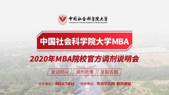 中国社会科学院大学MBA项目2020调剂政策官方宣讲