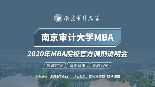 南京审计大学MBA项目2020调剂政策官方宣讲