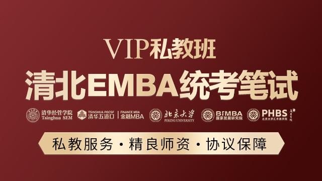 清华北大EMBA统考VIP私教班