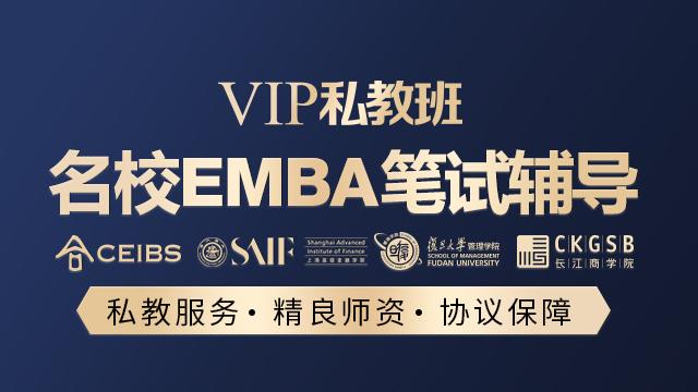 上交大复旦长江中欧EMBA入学考试VIP私教班