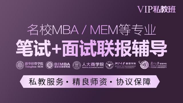 MBA/MEM名校定向VIP私教班