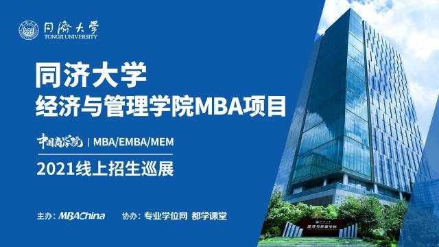 同济大学2021MBA项目招生政策官方宣讲