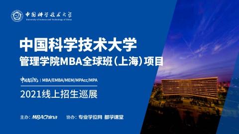 中国科学技术大学管理学院MBA全球班(上海)项目2021招生政策官方宣讲