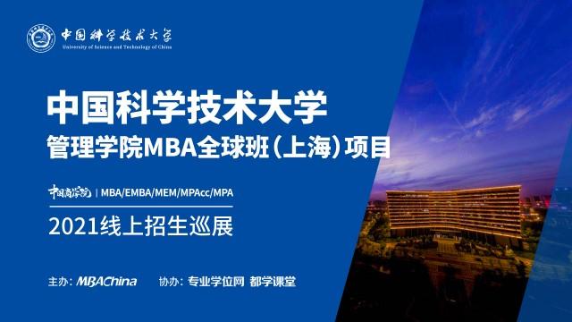 中国科学技术大学管理学院 MBA 全球班(上海)项目