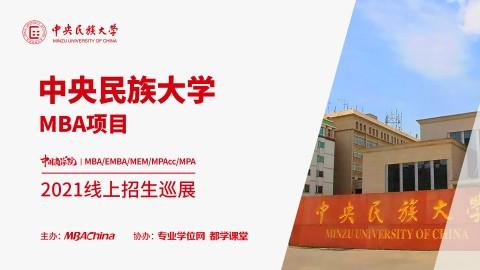 中央民族大学MBA项目2021招生政策官方宣讲(陈婕)