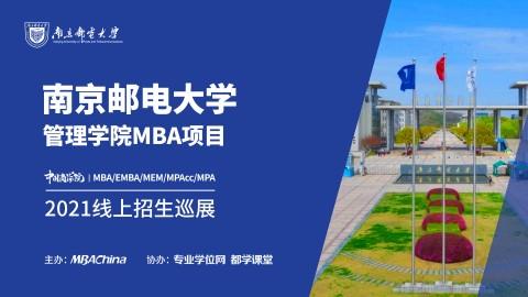 南京邮电大学MBA项目2021招生政策官方宣讲