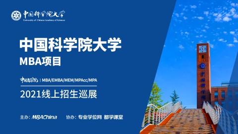 中国科学院大学MBA项目2021招生政策官方宣讲