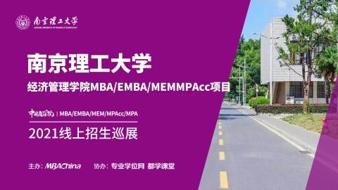 南京理工大学MBA/EMBA/MEM/MPAcc项目2021招生政策官方宣讲
