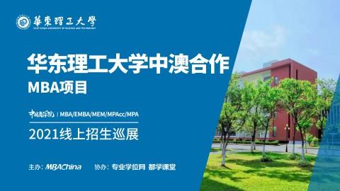 华东理工大学中澳合作MBA项目2021招生政策官方宣讲
