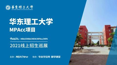 华东理工大学MPAcc项目2021招生政策官方宣讲