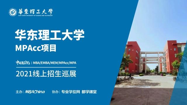 华东理工大学 MPAcc 项目
