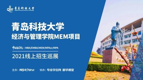 青岛科技大学MEM项目2021招生政策官方宣讲