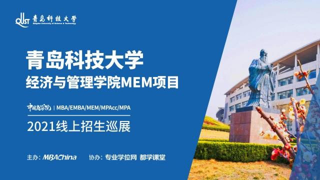 青岛科技大学 MEM 项目