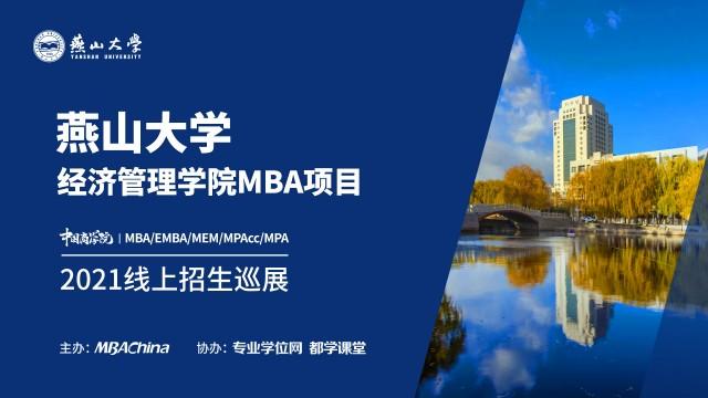 燕山大学 MBA 项目