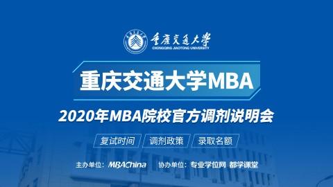 重庆交通大学2020MBA调剂宣讲会