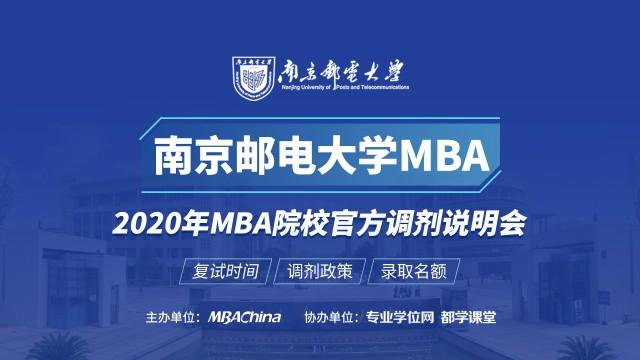 南京邮电大学2020MBA调剂宣讲会