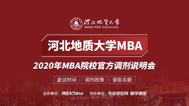 河北地质大学2020MBA调剂宣讲会