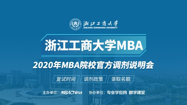 浙江工商大学2020MBA调剂宣讲会