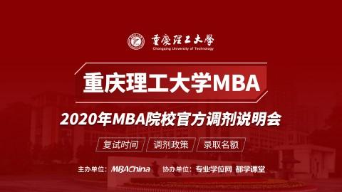 重庆理工大学2020MBA调剂宣讲会