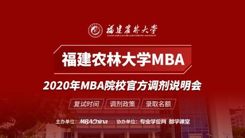 福建农林大学2020MBA调剂宣讲会